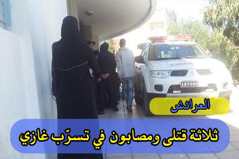 العرائش : ثلاثة قتلى ومصابون في تسرّب غازي