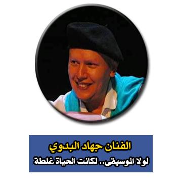"""الفنان جهاد البدوي """"لولا الموسيقى.. لكانت الحياة غلطة """""""