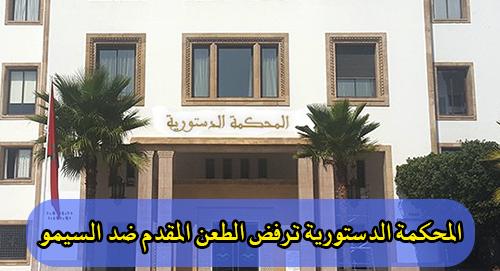 رسميا : المحكمة الدستورية ترفض الطعن المقدم ضد السيمو