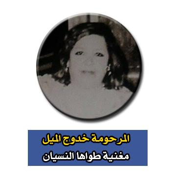 المرحومة خدوج الميل .. مغنية طواها النسيان