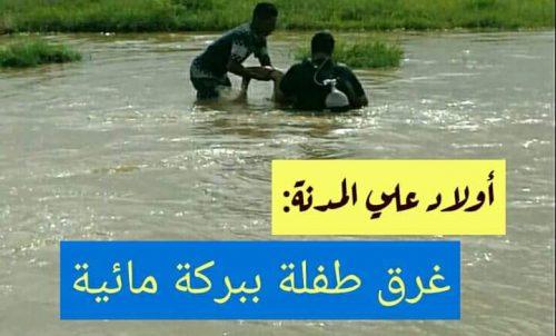 غرق طفلة ببركة مائية بولاد علي المدنة