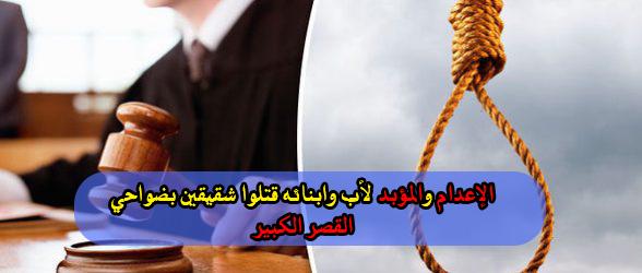 الإعدام والمؤبد لأب وابنائه قتلوا شقيقين بضواحي القصر الكبير