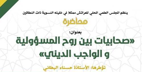 """الأستاذة حسناء بطاني تؤطر محاضرة """" صحابيات بين روح المسؤولية و الواجب الديني """""""