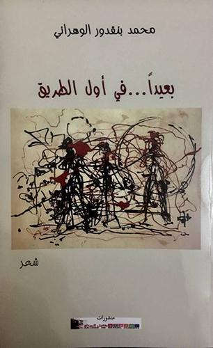 """""""بعيدا… في أول الطريق """" إصدار شعري جديد للشاعر محمد بنقدور الوهراني"""