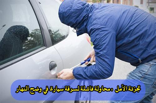 تجزئة الأمل : محاولة فاشلة لسرقة سيارة في وضح النهار