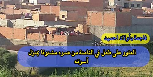 فاجعة بأولاد احميد … العثور على طفل في الثامنة من عمره مشنوقا بمنزل أسرته