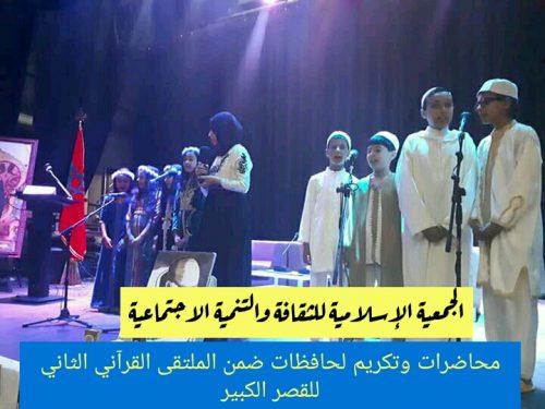 محاضرات و تكريم لحافظات ضمن فعاليات الملتقى القرآني الثاني بالقصر الكبير