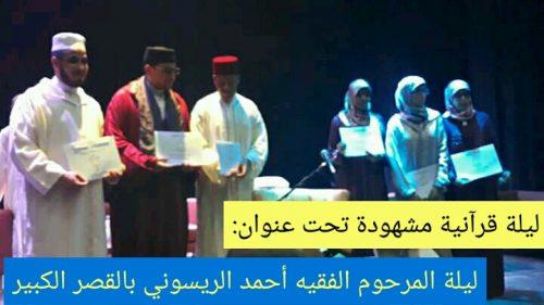 ليلة قرآنية مشهودة تحت عنوان:  ليلة المرحوم الفقيه أحمد الريسوني بالقصر الكبير