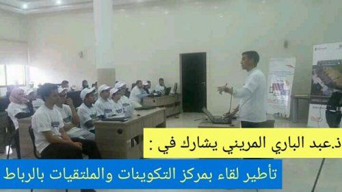 ذ . عبد الباري المريني يشارك في تأطير لقاء بمركز التكوينات والملتقيات بالرباط
