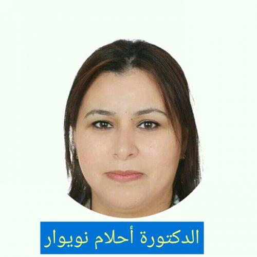 الدكتورة أحلام نويوار  ..(. الطاقات الشابة قادرة على إعادة الريادة للأمة