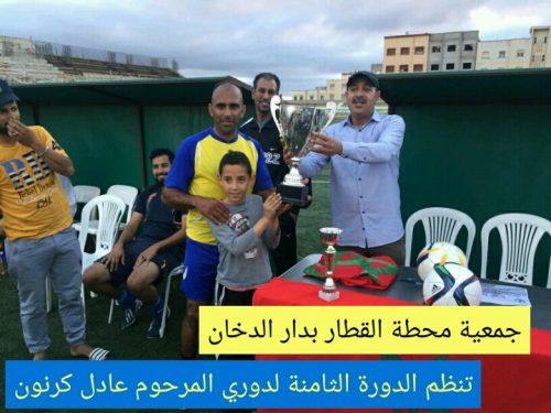 دوري المرحوم عادل كرنون لكرة القدم في دورته الثامنة