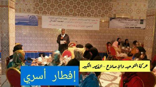 حركة التوحيد والإصلاح بالقصر الكبير : إفطار أسري