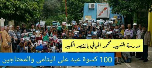 توزيع 100 كسوة عيد على يتامى ومحتاجي مدرسة الشهيد محمد الحياني بالقصر الكبير
