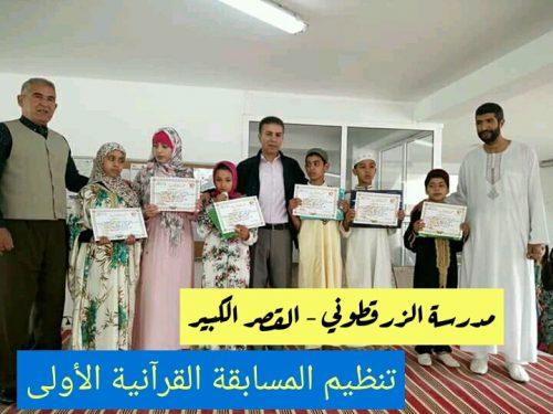 مدرسة الزرقطوني بالقصر الكبير تنظم المسابقة القرآنية الأولى