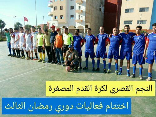 النجم القصري لكرة القدم المصغرة : اختتام فعاليات دوري رمضان الثالث