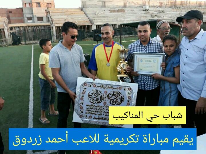 شباب حي المناكيب يقيم مباراة تكريمية للاعب أحمد زردوق
