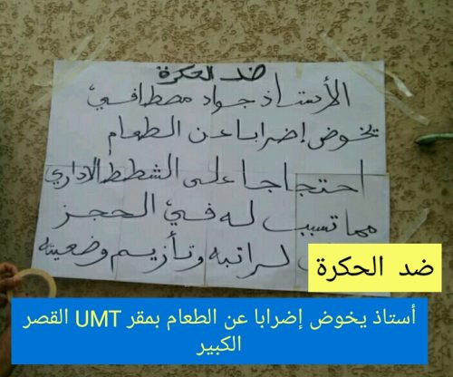 ضد الحكرة: أستاذ يخوض إضرابا عن الطعام بمقر UMT القصر الكبير
