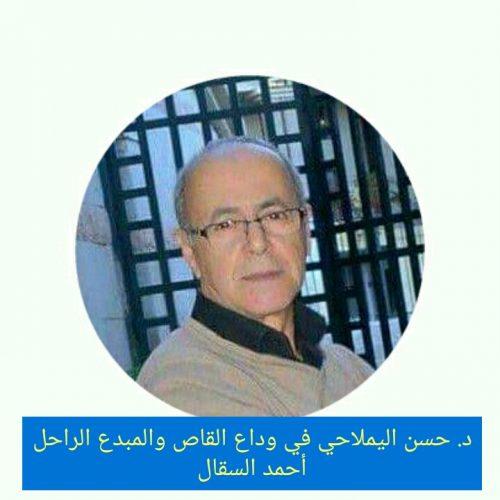 د. حسن اليملاحي في وداع القاص والمبدع الراحل : أحمد السقال