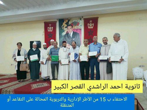 ثانوية أحمد الراشدي : الاحتفاء ب15 من الأطر الادارية والتربوية  المحالة على التقاعد أو المنتقلة…..