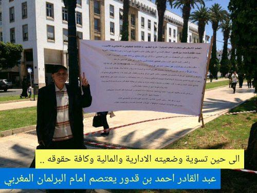 عبد القادر أحمد بن قدور ، إضراب متواصل من امام البرلمان المغربي إلى حين تسوية وضعيته الادارية والمالية وكل حقوقه المهضومة …