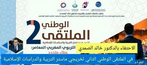 الملتقى الوطني الثاني لخريجي ماستر التربية والدراسات الاسلامية يحتفي بالدكتور خالد الصمدي