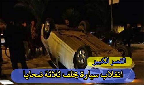القصر الكبير : انقلاب سيارة يخلف ثلاثة ضحايا