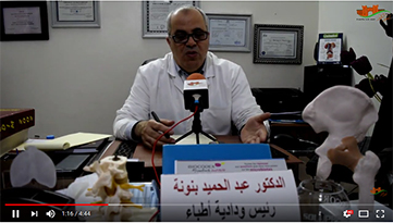 التغدية الصحية في رمضان  – د. عبد الحميد بنونة