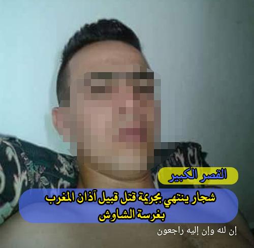 شجار ينتهي بجريمة قتل قبيل آذان المغرب بغرسة الشاوش