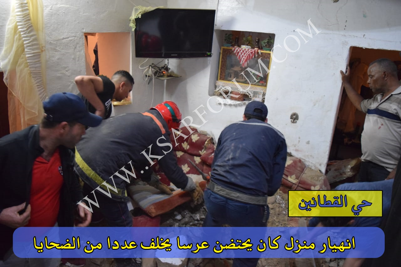 عاجل : حي القطانين انهيار منزل كان يحتضن عرسا خلف عددا من الضحايا