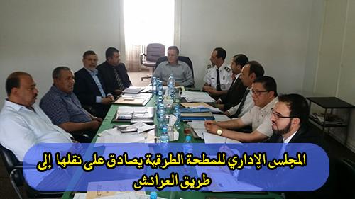 المجلس الإداري للمطحة الطرقية يصادق على نقلها إلى طريق العرائش
