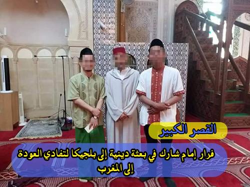 فرار إمام شارك في بعثة دينية إلى بلجيكا لتفادي العودة إلى المغرب
