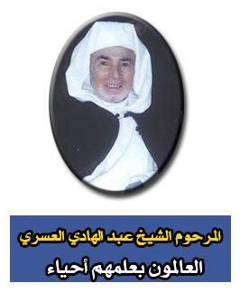 المرحوم الشيخ عبد الهادي العسري … العالمون بعلمهم أحياء