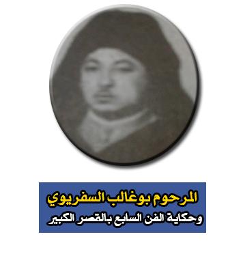 المرحوم بوغالب السفريوي وحكاية الفن السابع بالقصر الكبير