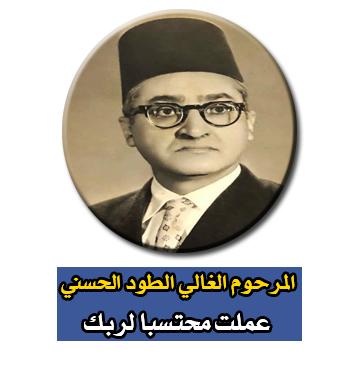 المرحوم الغالي الطود الحسني .. عملت محتسبا لربك