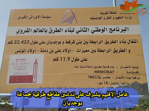 عامل الإقليم يشرف على تدشين مقاطع طرقية بجماعة بوجديان
