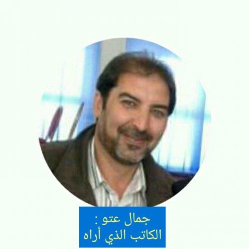 جمال عتو : الكاتب الذي أراه