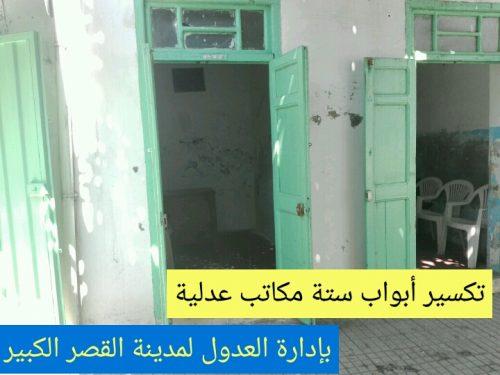 تكسير أبواب ستة مكاتب عدلية بادارة العدول  لمدينة القصر الكبير