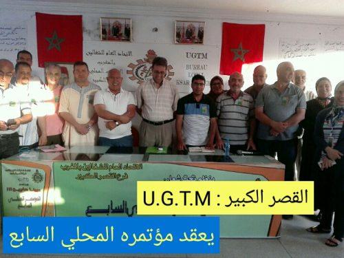 U.G.T.M بالقصر الكبير يعقد مؤتمره المحلي السابع