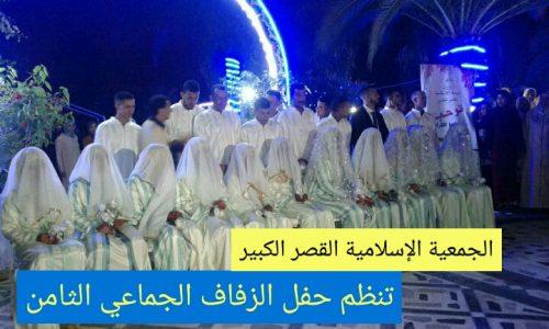 الجمعية الإسلامية بالقصر الكبير تنظم حفل الزفاف الجماعي في دورته الثامنة