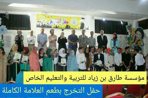 مؤسسة طارق بن زياد للتربية والتعليم الخاص : حفل التخرج بطعم العلامة الكاملة
