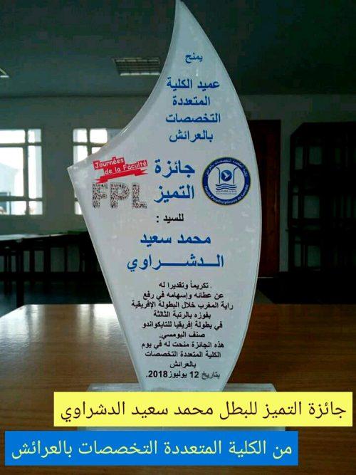 جائزة التميز للبطل محمد سعيد الدشراوي من الكلية المتعددة التخصصات بالعرائش
