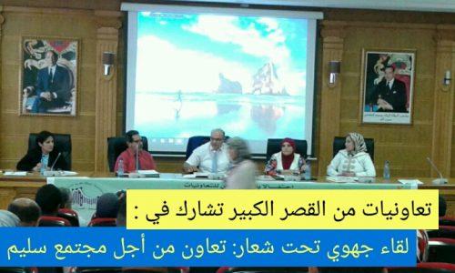 تعاونيات القصر الكبير تشارك في لقاء جهوي تحت  شعار : تعاون من أجل مجتمع سليم