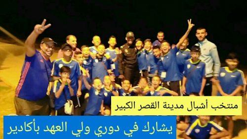 منتخب أشبال مدينة القصر الكبير يشارك في دوري ولي العهد بأكادير