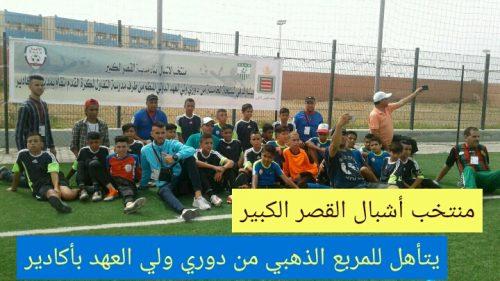 منتخب أشبال القصر الكبير يتأهل للمربع الدهبي من دوري ولي العهد بأكادير