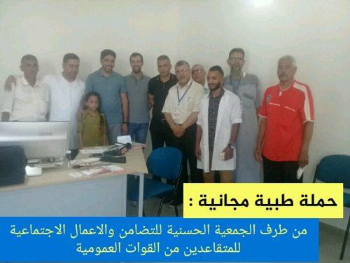 حملة طبية مجانية من طرف الجمعية الحسنية للتضامن والاعمال الاجتماعية للمتقاعدين من القوات العمومية