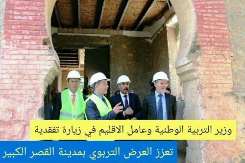 وزير التربية الوطنية وعامل إقليم العرائش في زيارة تفقدية تدعم العرض التربوي بمدينة القصر الكبير