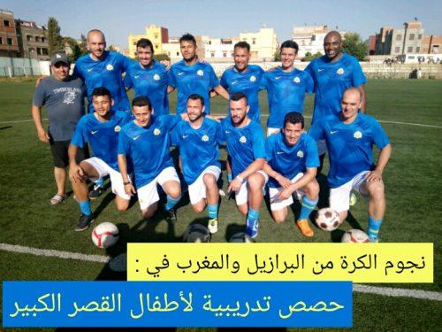 نجوم الكرة من البرازيل والمغرب في حصص تدريبية لاطفال القصر الكبير