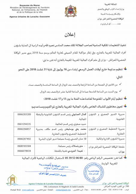 الوكالة الحضرية للعرائش-وزان: إحداث شباك خاص بمغاربة العالم وتنظيم الأبواب المفتوحة من 13 إلى 17 غشت