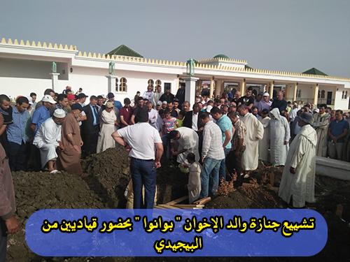 """القصر الكبير : تشييع جنازة والد الإخوان """" بوانوا """" بحضور قياديين من البيجيدي"""