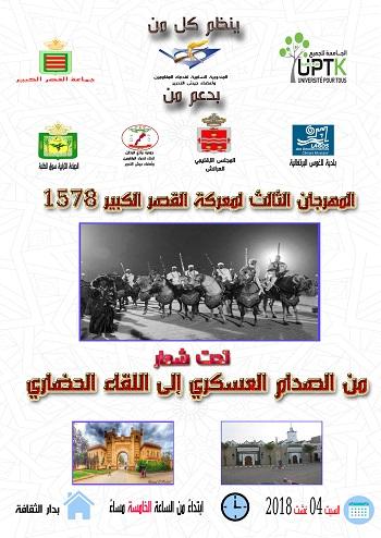 دعوة: ندوة صحفية حول المهرجان الثالث لمعركة القصر الكبير 1578